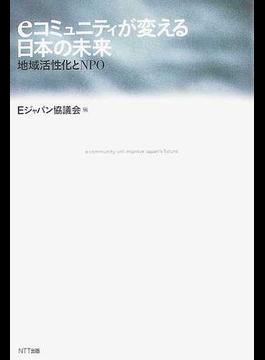 eコミュニティが変える日本の未来 地域活性化とNPO