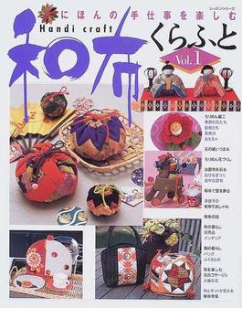 和布くらふと にほんの手仕事を楽しむ Handi craft Vol.1