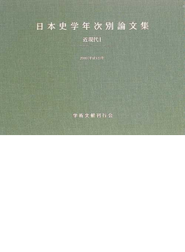 日本史学年次別論文集 近現代1−2000年