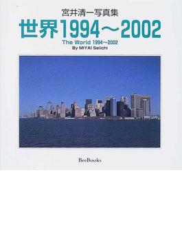 世界1994〜2002 宮井清一写真集