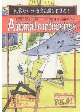 動物かんきょう会議 日本語版 Vol.01 動物たちの地球会議はじまる!