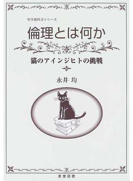 倫理とは何か 猫のアインジヒトの挑戦