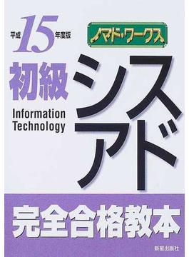初級シスアド完全合格教本 平成15年度版