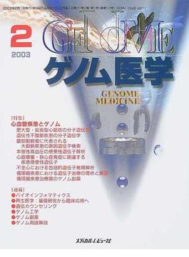 ゲノム医学 Vol.3No.1(2003.2) 〈特集〉心血管疾患とゲノム