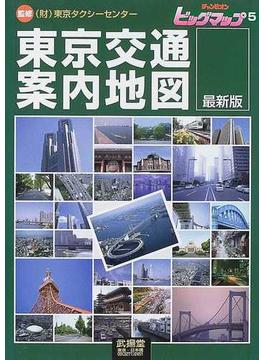 東京交通案内地図 最新版