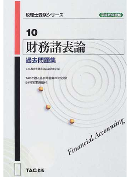 財務諸表論過去問題集 平成15年度版
