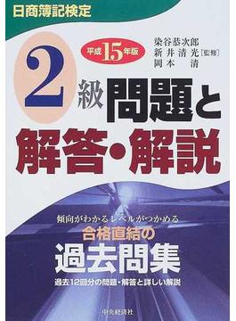 日商簿記検定2級問題と解答・解説 平成15年版