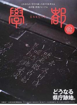 学都 これからの「学びの街」のあり方を考える金沢発・季刊ジャーナル Vol.02(2003Winter)
