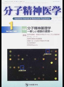 分子精神医学 Vol.3No.1 特集・分子精神薬理学