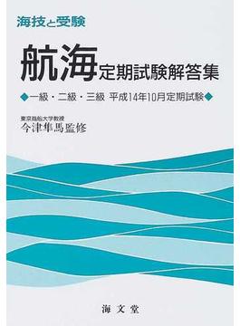 海技と受験〈航海〉定期試験解答集 一級・二級・三級 平成14年10月定期試験