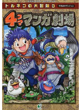 トルネコの大冒険3不思議のダンジョン4コママンガ劇場 ドラゴンクエスト・キャラクターズ