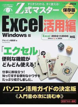 Z式マスターExcel活用編 Windows版 すらすらわかる、すぐ使える! 「エクセル」の便利な機能がどんどん使える! 保存版
