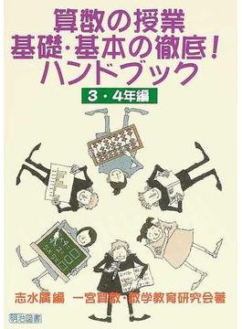 算数の授業基礎・基本の徹底!ハンドブック 3・4年編
