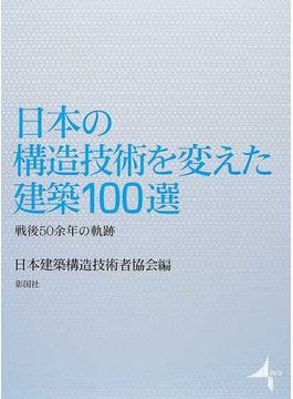 日本の構造技術を変えた建築100選 戦後50余年の軌跡