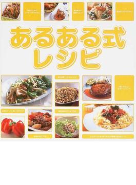 あるある式レシピ