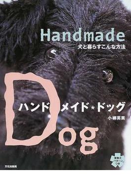 ハンドメイド・ドッグ 犬と暮らすこんな方法