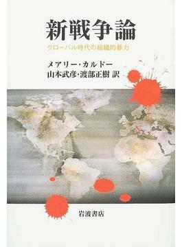 新戦争論 グローバル時代の組織的暴力