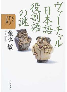 ヴァーチャル日本語役割語の謎