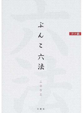 ぶんこ六法 ヨコ組 まじめに文庫サイズ 2003