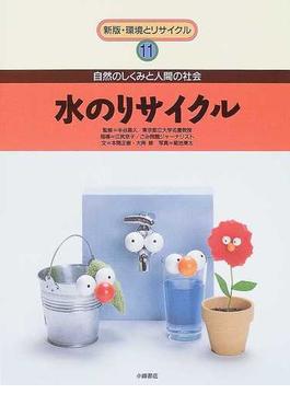環境とリサイクル 新版 11 水のリサイクル