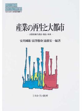 産業の再生と大都市 大阪産業の過去・現在・未来
