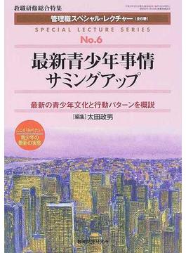 管理職スペシャル・レクチャー No.6 最新青少年事情サミングアップ