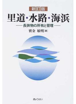 里道・水路・海浜 長狭物の所有と管理 新訂版