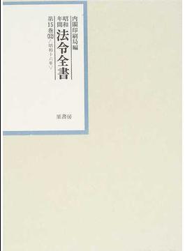昭和年間法令全書 第15巻−32 昭和一六年 32