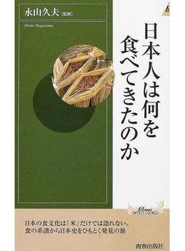 日本人は何を食べてきたのか