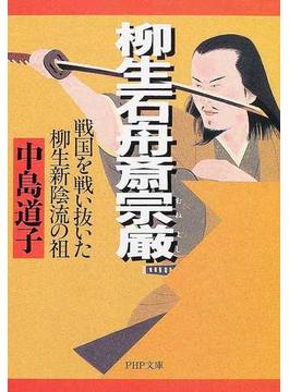 柳生石舟斎宗厳 戦国を戦い抜いた柳生新陰流の祖(PHP文庫)