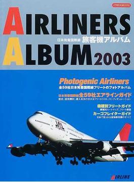 旅客機アルバム 日本発着国際線 2003
