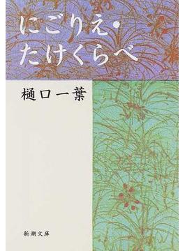 にごりえ・たけくらべ 改版(新潮文庫)