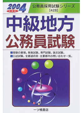 中級地方公務員試験 2004年度版