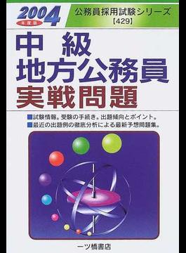 中級地方公務員実戦問題 2004年度版