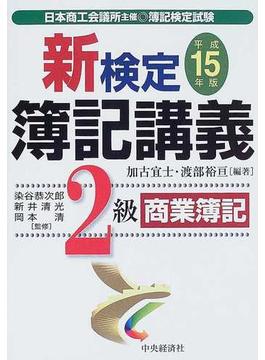 新検定簿記講義2級商業簿記 日本商工会議所主催・簿記検定試験 新版 平成15年版