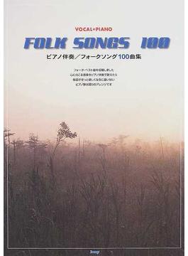 フォークソング100曲集 ピアノ伴奏