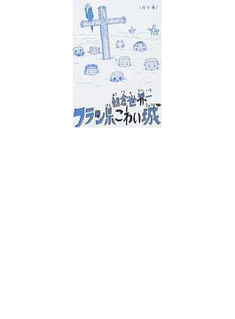 フラン県こわい城(Beam comix) 3巻セット(ビームコミックス)