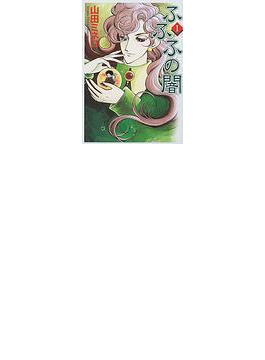 ふふふの闇(MF文庫) 5巻セット(MF文庫)
