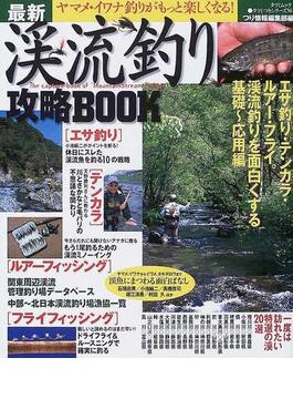 最新渓流釣り攻略BOOK ヤマメ・イワナ釣りがもっと楽しくなる!