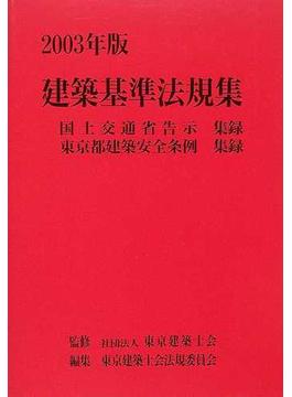 建築基準法規集 国土交通省告示集録 東京都建築安全条例集録 2003年版