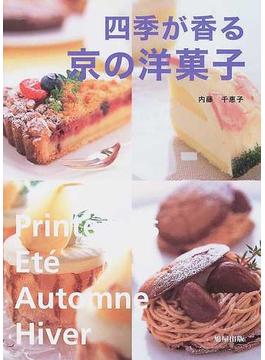 四季が香る京の洋菓子