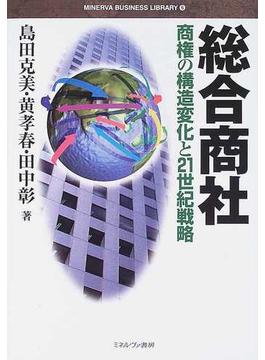 総合商社 商権の構造変化と21世紀戦略