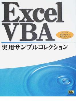 Excel VBA実用サンプルコレクション