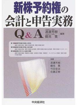 新株予約権の会計と申告実務Q&A