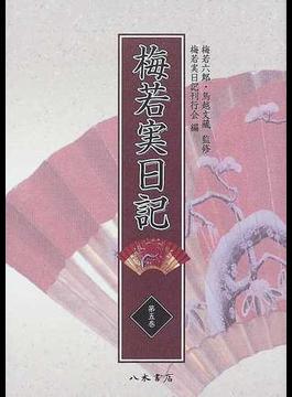 梅若実日記 第5巻 明治24年〜明治29年