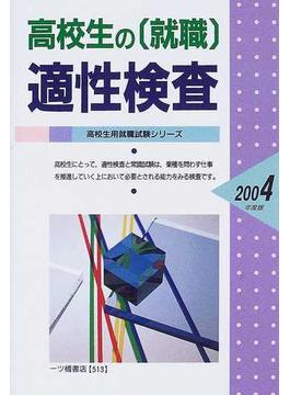 高校生の〈就職〉適性検査 2004年度版