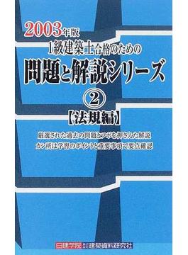1級建築士合格のための問題と解説シリーズ 2003年版2 法規編
