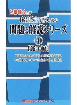 1級建築士合格のための問題と解説シリーズ 2003年版4 施工編