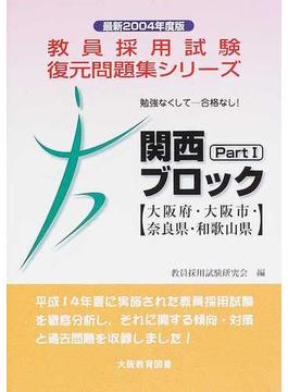 勉強なくして−合格なし!関西ブロックPartⅠ〈大阪府・大阪市・奈良県・和歌山県〉 最新2004年度版