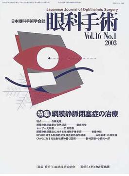 眼科手術 日本眼科手術学会誌 Vol.16No.1 特集網膜静脈閉塞症の治療